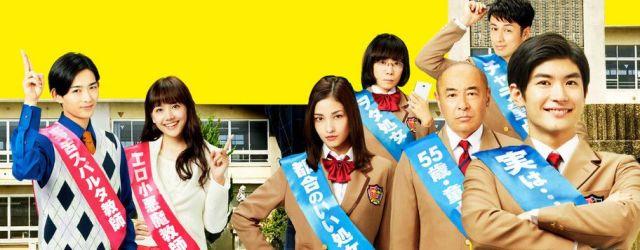 Adult School(2017)