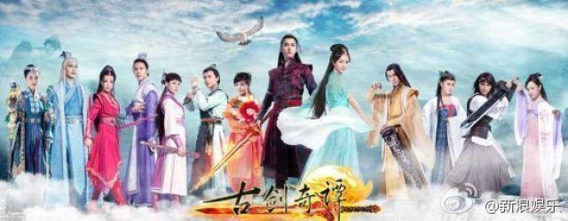 Legend of the Ancient Sword(2014)