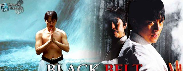 Black Belt (2007) FILM