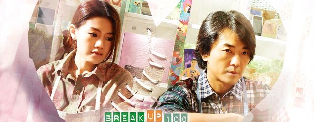 Break Up 100 (2014) FILM