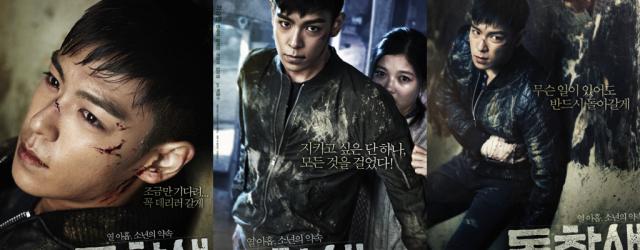 Commitment (2013) FILM