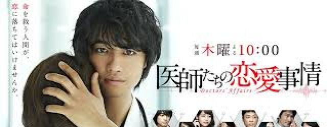 Doctors' Affairs (2015)