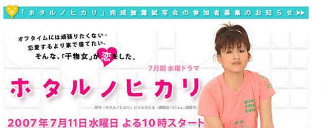 Hotaru no Hikari 1 & 2 (2010)