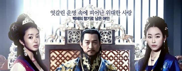King�s Daughter Soo Baek Hyang (2013)