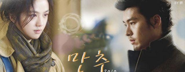 Late Autumn (2011) FILM
