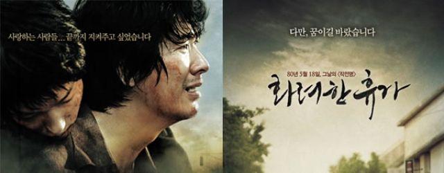 May 18 (2007) FILM