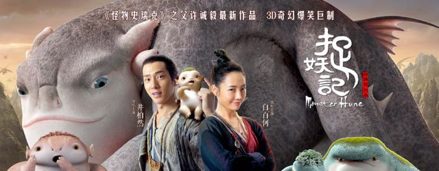 Monster Hunt(2015) FILM