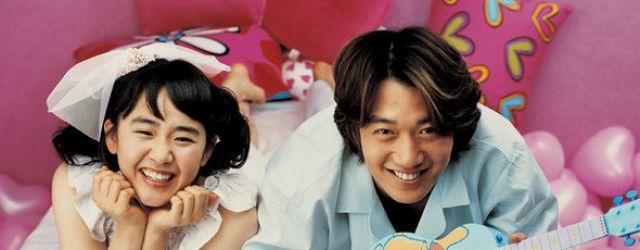 My Little Bride (2004) FILM