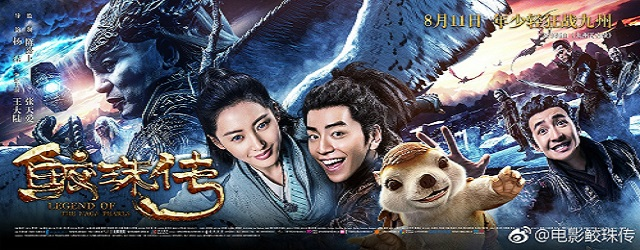 Legend of the Naga Pearls (2017)FILM