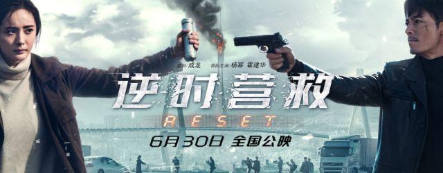Reset (2017)FILM