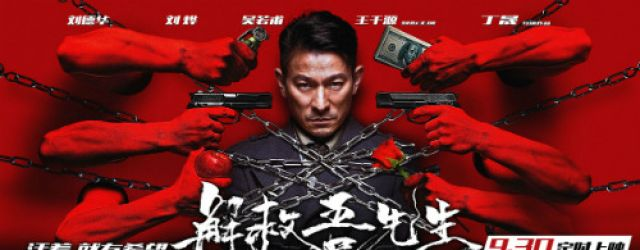Saving Mr. Wu(Jie jiu wu xian sheng)2015 FILM
