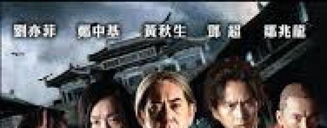Si Da Ming Bu 3(2014)  FILM