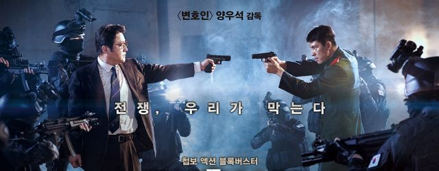 Steel Rain (2017) FILM