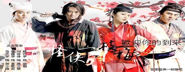 Strange Hero Yi Zhi Mei(2011)