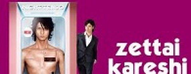 Zettai Karesh - Absolute Boyfriend