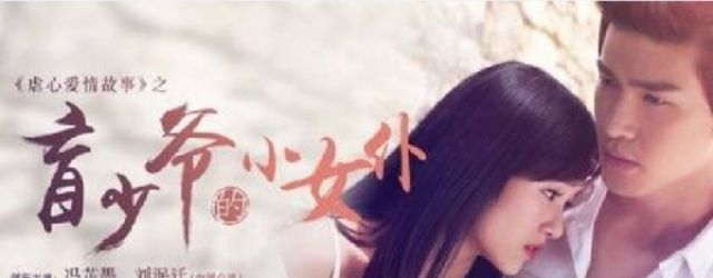 The Maid of the Blind Master(2016)FILM