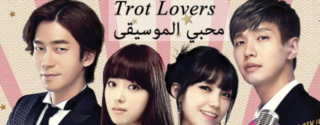 Trot Lovers